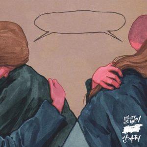 Download Mp3: HYOLYN – Hug Me Silently